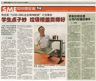Featured in Lian He Zao Bao newspaper